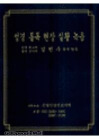 성경 통독 현장 실황 녹음 (36 Tapes)