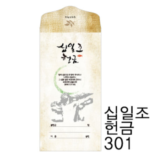 십일조 헌금봉투 301 (1속50매) / VJ-1311-301