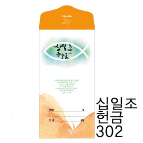 십일조 헌금봉투 302 (1속50매) / VJ-1311-302