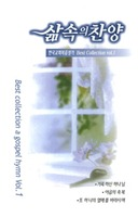 삶속의 찬양 - 한국교회복음성가 베스트 콜렉션 vol.1(Tape)