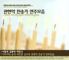 최한원과 비엔나 왈츠 오케스트라가 함께 연주한 관현악 찬송가 연주모음 (CD)