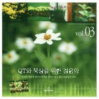 QT와 묵상을 위한 경음악 3 (CD)
