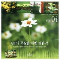 QT와 묵상을 위한 경음악 4 (CD)