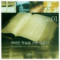 예배전 묵상을 위한 경음악 1 (CD)