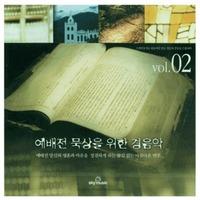 예배전 묵상을 위한 경음악 2 (CD)