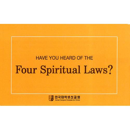 4영리 (사영리) : 영문 소 (Four Spritual Laws?)