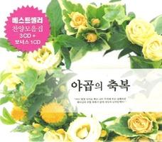 야곱의 축복(4CD)