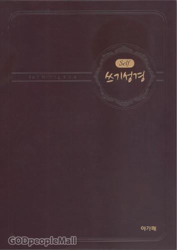 SELF 쓰기성경(대/1단편집/비닐)