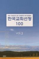 한국교회선정 100 Vol.3 (4TAPE)