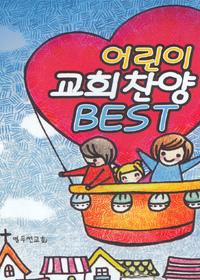 어린이 교회 찬양 BEST (3TAPE)