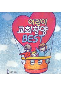 어린이 교회 찬양 BEST (3CD)