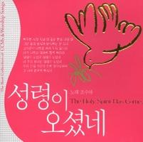성령이 오셨네 - The Best Collection of CCMs & Worship songs (3CD)