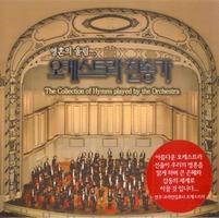 오케스트라 찬송가 (3CD)