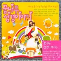 꿈나무 성경이야기 (3CD)