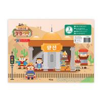 히즈쇼 주일학교- 뿌우뿌우 성경기차 공과교재 7호
