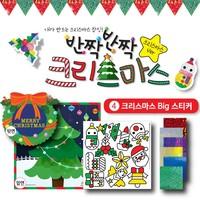 반짝반짝 크리스마스 스티커 DIY - 4 크리스마스 빅스티커