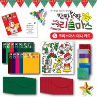 반짝반짝 크리스마스 스티커 DIY - 5 크리스마스 미니카드