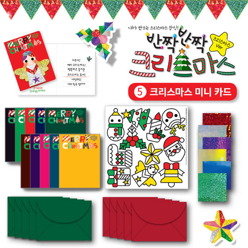 반짝반짝크리스마스 스티커 DIY - 5 크리스마스 미니카드