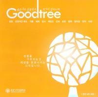 좋은나무성품학교 노래집 3 - 한글버전 (CD)