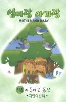 엄마랑 아가랑 5 - 아름다운 동산 /자연의 소리 (Tape)