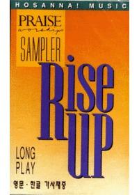 호산나 베스트 시리즈  - Rise Up (Tape)