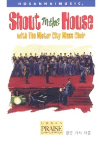 Urban Praise Worship - Shout in the House with The Motor City Mass Choir  (Tape)