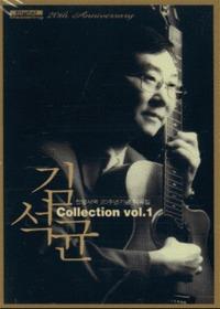김석균 Collection 1 - 찬양사역20주년기념작곡집 (Tape)