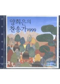 양희은의 찬송가 1999 (CD)