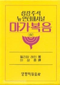 마가복음 (상) - 뉴인터내셔널 성경주석 3