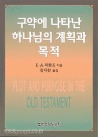 구약에 나타난 하나님의 계획과 목적