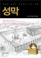 [개정판]성막 (2013 올해의 신앙도서)