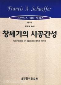 창세기의 시공간성 - 프란시스 쉐퍼 시리즈 5