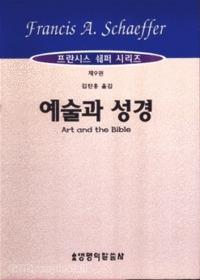 예술과 성경 - 프란시스 쉐퍼 시리즈 9