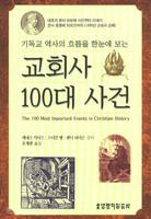 교회사 100대 사건 : 기독교 역사의 흐름을 한눈에 보는