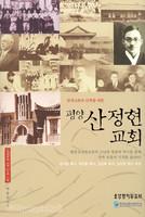 평양 산정현교회 - 한국교회와 민족을 깨운