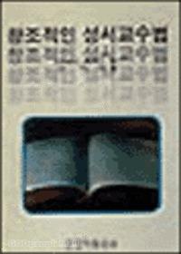 창조적인 성서 교수법