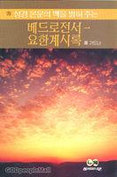 베드로전서-요한계시록 - 성경의 맥 20