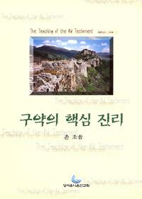 구약의 핵심진리 - 성경의 맥 21