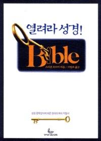 열려라 성경