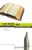 성경 해석의 원리 (개정판)