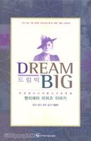 드림빅 DREAM BIG (한 성경교사의 끝나지 않은 꿈 - 헨리에타 미어즈 이야기)