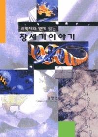 과학자와 함께 읽는 창세기 이야기