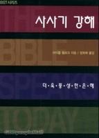 사사기 강해 : 더욱 풍성한 은혜 - BST 시리즈