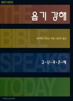 욥기 강해 : 고난과 은혜 - BST 시리즈