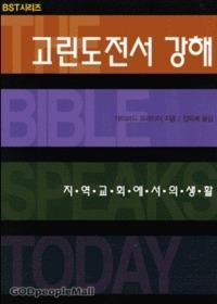 고린도전서 강해 : 지역교회에서의 생활 - BST 시리즈