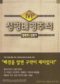 IVP 성경배경주석 : 창세기-신명기