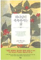 [개정판]하나님이 축복하시는 삶