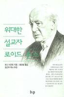 위대한 설교자 로이드 존스