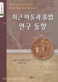 최근 바울과 율법 연구 동향 - 21세기 신학 시리즈 9