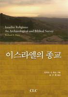 이스라엘의 종교 - 고고학과 성서학적 연구